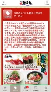 配布中のすし銚子丸公式アプリクーポン「会計より200円割引きクーポン(2021年5月24日21:15まで)」