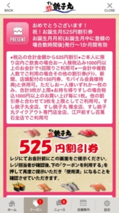 祝!誕生日割引きクーポンプレゼント(銚子丸アプリ)「525円割引きクーポン」