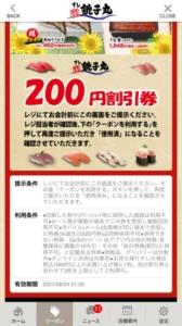 配布中のすし銚子丸公式アプリクーポン「会計より200円割引きクーポン(2021年8月24日21:30まで)」