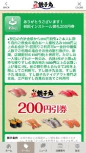 すし銚子丸アプリの初回インストール御礼クーポン「200円割引きクーポン」