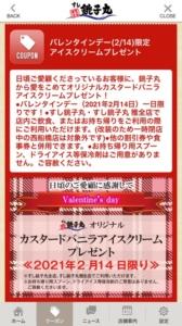 配布中のすし銚子丸公式アプリクーポン「カスタードバニラアイスクリームプレゼントクーポン(2021年2月14日限定)」
