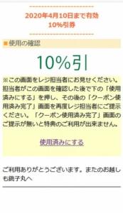 銚子丸のモバイル会員クーポン「10%割引きクーポン(2020年4月10日まで)」