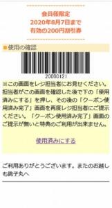 銚子丸のモバイル会員クーポン「200円割引きクーポン(2020年8月7日まで)」