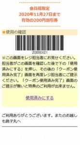 銚子丸のモバイル会員クーポン「200円割引きクーポン(2020年11月27日まで)」