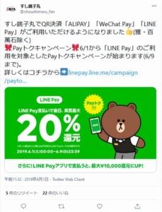 すし銚子丸のキャンペーン「LINE Payで最大20%還元」
