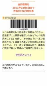 銚子丸のモバイル会員クーポン「200円割引きクーポン(2021年3月5日まで)」