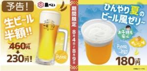 生ビール半額!魚べいビール祭り開催(2020年8月4日~8月9日まで)