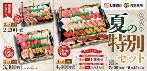 【魚べい】夏の特別テイクアウト販売!!7/20(火)~8/31(火) 予約受付中! (2021年8月31日まで)