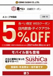 魚べい公式サイトのクーポン「【店内/持ち帰り】9月の5%OFFクーポン(2021年9月30日まで)」