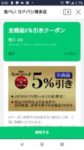 魚べいのLINEクーポン平日5%OFFクーポン