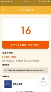 配布中の海鮮三崎港オトクル・グノシー・ニュースパスクーポン「5%OFFクーポン(2021年6月30日まで)」