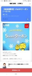 海鮮三崎港店舗限定LINEトーククーポン「店舗限定5%OFFLINEクーポン(2020年12月10日まで)」