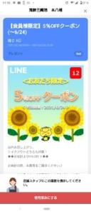 海鮮三崎港店舗限定LINEトーククーポン「店舗限定5%OFFLINEクーポン(2021年6月24日まで)」
