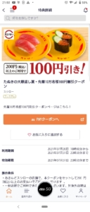 auスマートパスプレミアム+「au PAY」でくら寿司のクーポンGET「100円割引きクーポン(先着10万名)」
