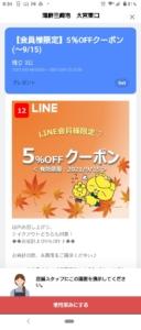 海鮮三崎港店舗限定LINEトーククーポン「店舗限定5%OFFLINEクーポン(2021年9月15日まで)」