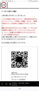 スシローのレシートアンケートクーポン「会計より50円割引きクーポン」