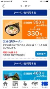 配布中のはま寿司アプリクーポン「418円ラーメン割引きクーポン(2021年10月20日まで)」