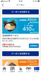 配布中のはま寿司アプリクーポン「506円ラーメン割引きクーポン(2021年10月20日まで)」