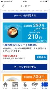 配布中のはま寿司アプリクーポン「博多明太もちちーず茶碗蒸し割引きクーポン(2021年10月27日まで)」