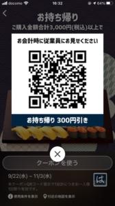 配布中のはま寿司スマートニュースクーポン「【テイクアウト限定】300円割引きクーポン(2021年11月3日まで)」
