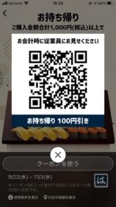 配布中のはま寿司スマートニュースクーポン「【テイクアウト限定】100円割引きクーポン(2021年11月3日まで)」
