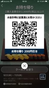 配布中のはま寿司スマートニュースクーポン「【テイクアウト限定】200円割引きクーポン(2021年11月3日まで)」