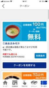 配布中のはま寿司アプリクーポン「あおさみそ汁無料クーポン(2021年11月3日まで)」