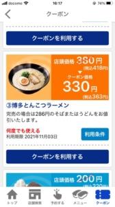 配布中のはま寿司アプリクーポン「博多とんこつラーメン割引きクーポン(2021年11月3日まで)」