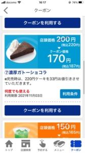 配布中のはま寿司アプリクーポン「濃厚ガトーショコラ割引きクーポン(2021年11月3日まで)」