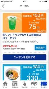 配布中のはま寿司アプリクーポン「ソフトドリンクSサイズ半額クーポン(2021年10月28日まで)」