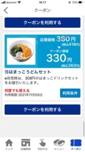 配布中のはま寿司アプリクーポン「はまっこうどんセット割引きクーポン(2021年11月3日まで)」