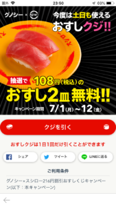 お寿司(108円)2皿無料クーポンが当たるキャンペーン