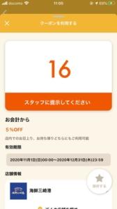 配布中の海鮮三崎港オトクル・グノシー・ニュースパスクーポン「5%OFFクーポン(2020年12月31日まで)」