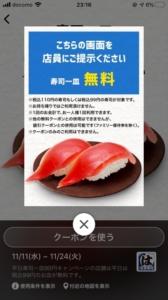 配布中のはま寿司スマートニュースクーポン「寿司1皿無料クーポン(2020年11月24日まで)」