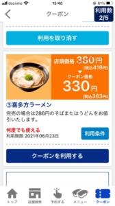 配布中のはま寿司アプリクーポン「喜多方ラーメン割引きクーポン(2021年6月23日まで)」