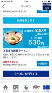 配布中のはま寿司アプリクーポン「喜多方焼豚ラーメン割引きクーポン(2021年6月23日まで)」