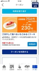 配布中のはま寿司アプリクーポン「冷やして食べるいちごみるくケーキ割引きクーポン(2021年6月30日まで)」