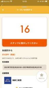 配布中の海鮮三崎港オトクル・グノシー・ニュースパスクーポン「5%OFFクーポン(2021年9月30日まで)」
