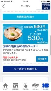 配布中のはま寿司アプリクーポン「638円ラーメン割引きクーポン(2021年7月7日まで)」