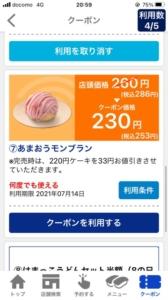 配布中のはま寿司アプリクーポン「あまおうモンブラン割引きクーポン(2021年7月14日まで)」