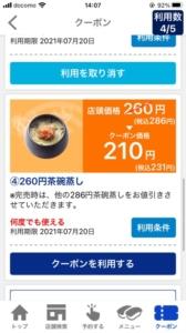 配布中のはま寿司アプリクーポン「260円茶碗蒸し割引きクーポン(2021年7月20日まで)」