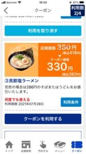 配布中のはま寿司アプリクーポン「貝節塩ラーメン割引きクーポン(2021年7月28日まで)」