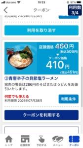 配布中のはま寿司アプリクーポン「青唐辛子の貝節塩ラーメン割引きクーポン(2021年7月28日まで)」