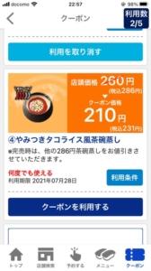 配布中のはま寿司アプリクーポン「やみつきタコライス風茶碗蒸し割引きクーポン(2021年7月28日まで)」