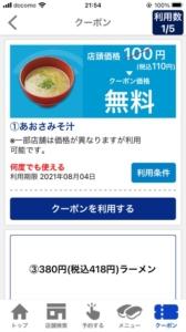 配布中のはま寿司アプリクーポン「あおさみそ汁無料クーポン(2021年8月4日まで)」