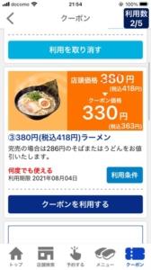 配布中のはま寿司アプリクーポン「418円ラーメン割引きクーポン(2021年8月4日まで)」