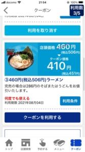 配布中のはま寿司アプリクーポン「506円ラーメン割引きクーポン(2021年8月4日まで)」