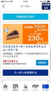 配布中のはま寿司アプリクーポン「ごろごろクッキーとひんやりチョコムースケーキ割引きクーポン(2021年8月4日まで)」