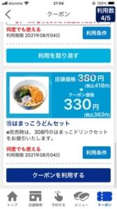 配布中のはま寿司アプリクーポン「はまっこうどんセット割引きクーポン(2021年8月4日まで)」