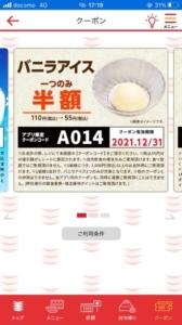 かっぱ寿司の公式アプリクーポン「バニラアイス半額クーポン(1杯のみ)(2021年12月31日まで)」
